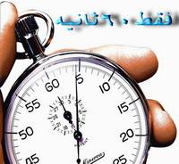 فقط 60 ثانیه - به روز رسانی :  2:25 ص 91/1/9 عنوان آخرین نوشته : \عفو و صفح\ یک نکته از هزاران در سال جدید